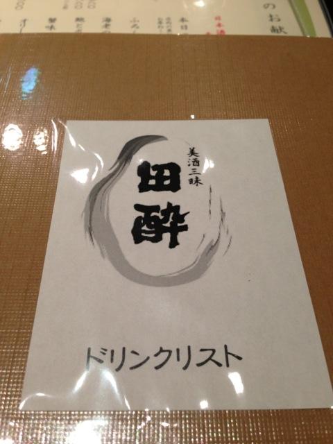 The sake list