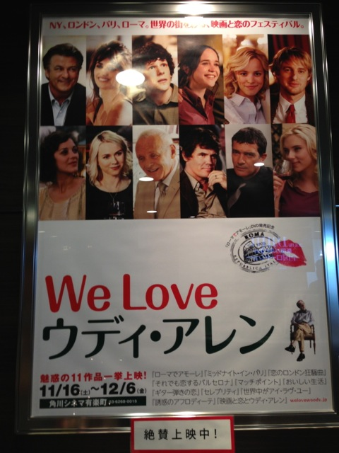 Sweet and Lowdown @ Kadokawa Cinema Yurakucho
