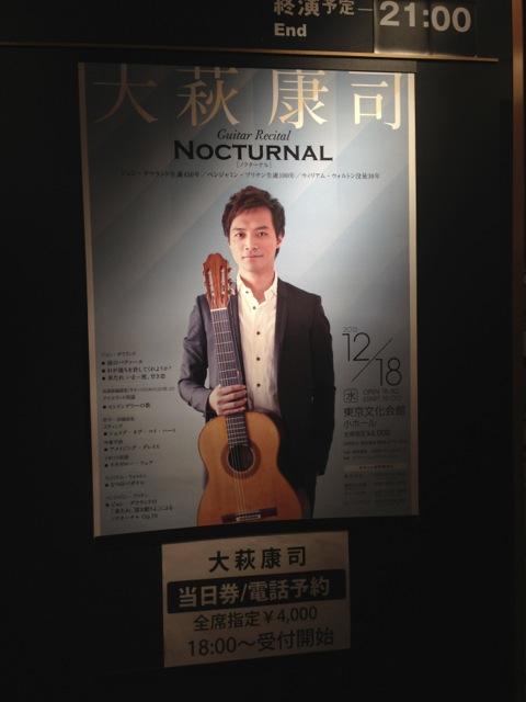 Yasuji Ohagi at the Tokyo Bunka Kaikan