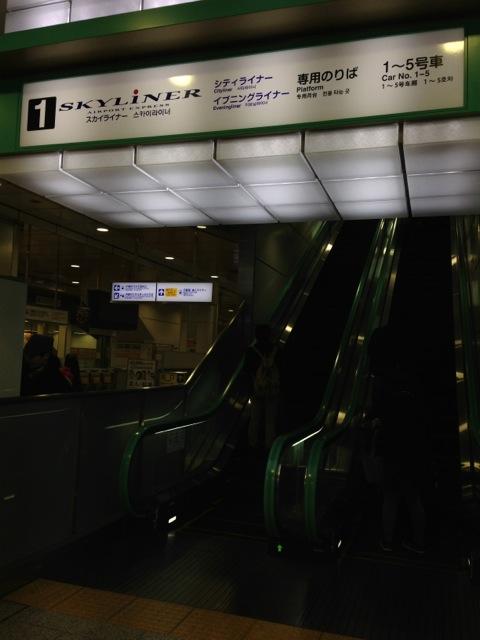 Catching the 6:55 am Skyliner to Narita Airport