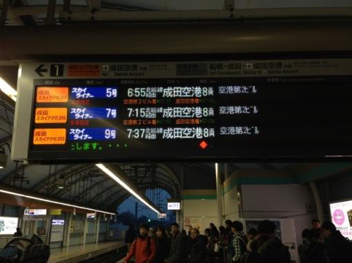 Catching the 6:55 am Skyliner to Narita Airport.