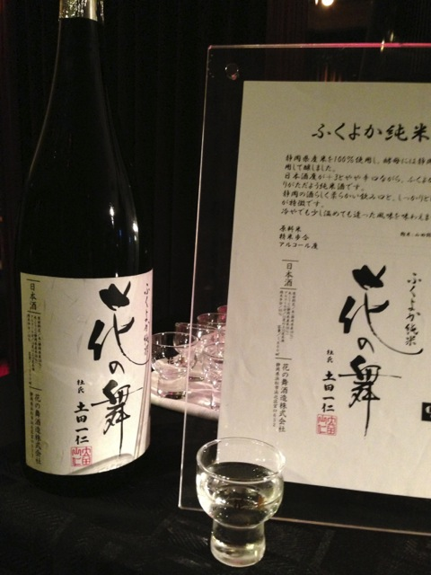 At the Cotton Club in Marunouchi.  Complimentary sake was being offered in the lobby of the jazz club.