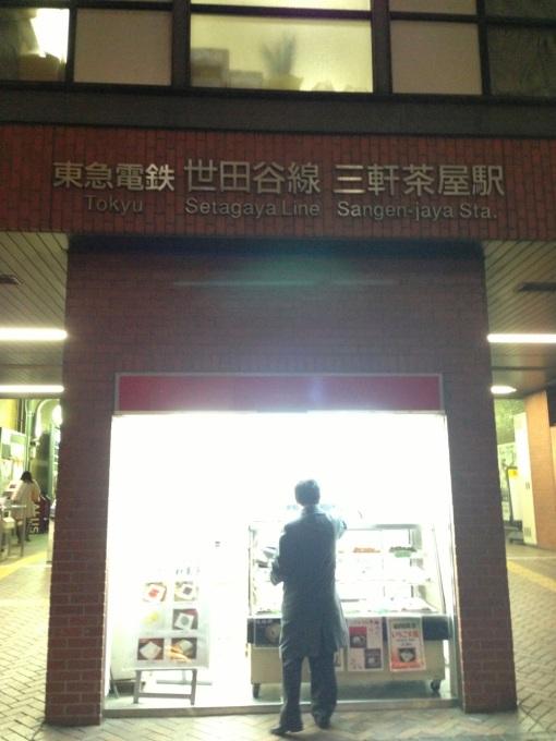 The Setagaya Line operated by Tokyu.