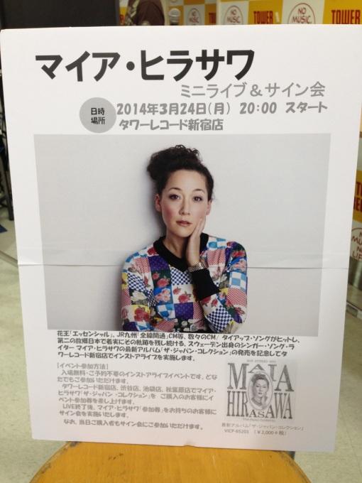 Maia Hirasawa @ Tower Records Shinjuku, an in-store event