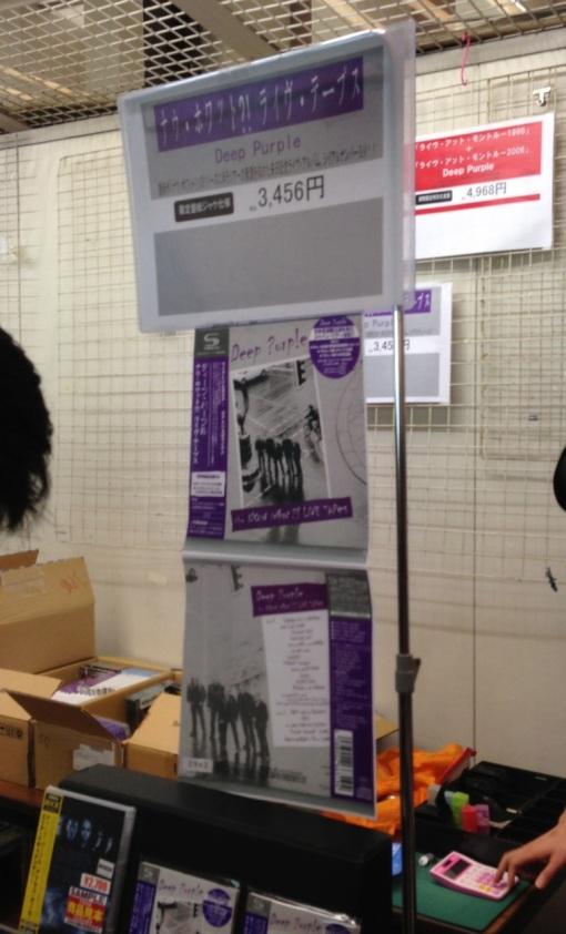 Deep Purple @ Nippon Budokan