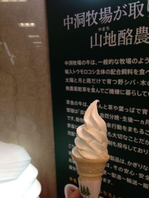 Nakahora Bokujou, Tobu Department Store, Ikebukuro