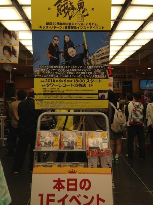 Gaki Ranger in-store event @ Tower Records Shibuya