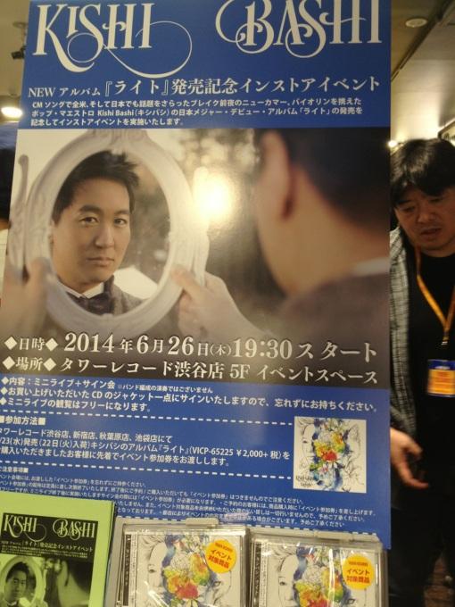 Kishi Bashi in-store event @ Tower Records Shibuya