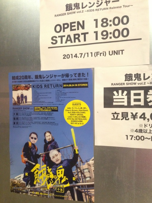 Gaki Ranger @ Daikanyama Unit