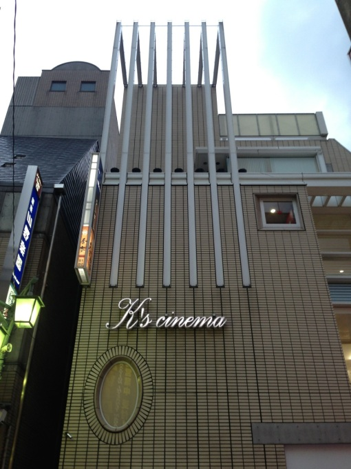 Had never been to this small theater in Shinjuku before.  I quite like the exterior presentation.
