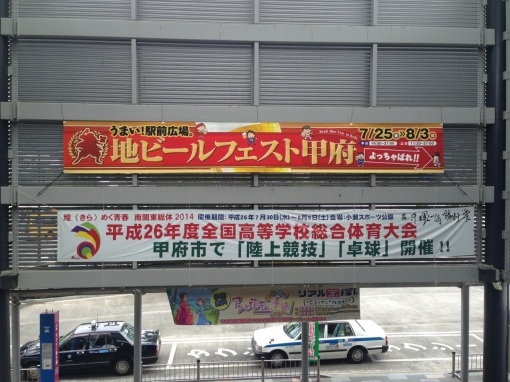"""Kraft Bier Fest in Kofu"" reads the banner at the Kofu Station."