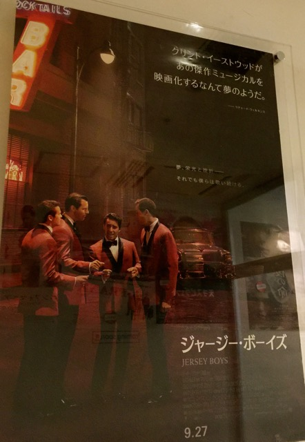 The film Jersey Boys on the life of Franky Valli and the Four Seasons directed by Clint Eastwood