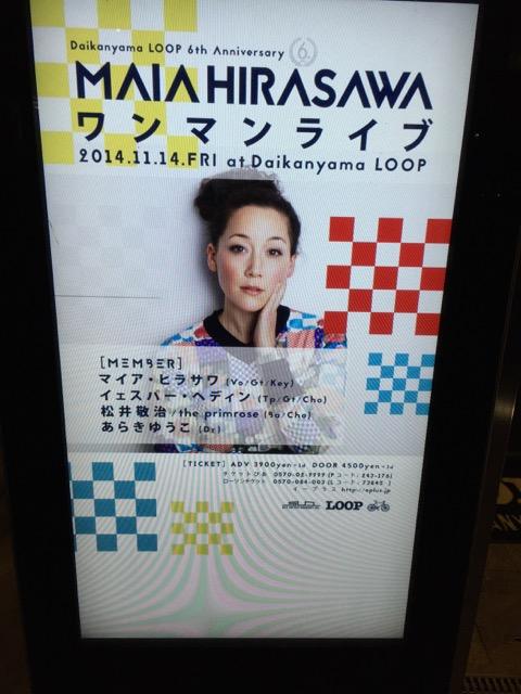 Maia Hirasawa @ Daikanyama Loop