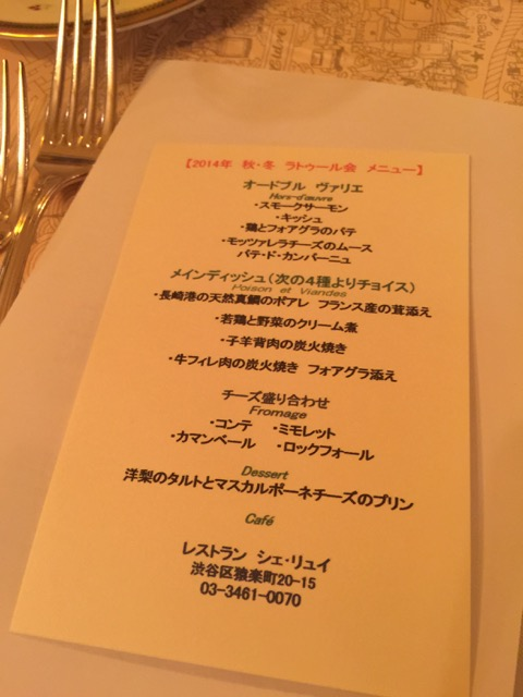The menu for the evening.