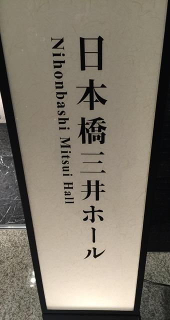 Akinori Nakagawa @ Nihonbashi Mitsui Hall