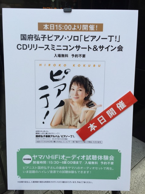 Hiroko Kokubu @ Yamaha Ginza