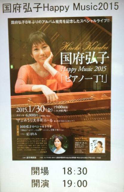 Hiroko Kokubu @ Yomiuri Otemachi Hall