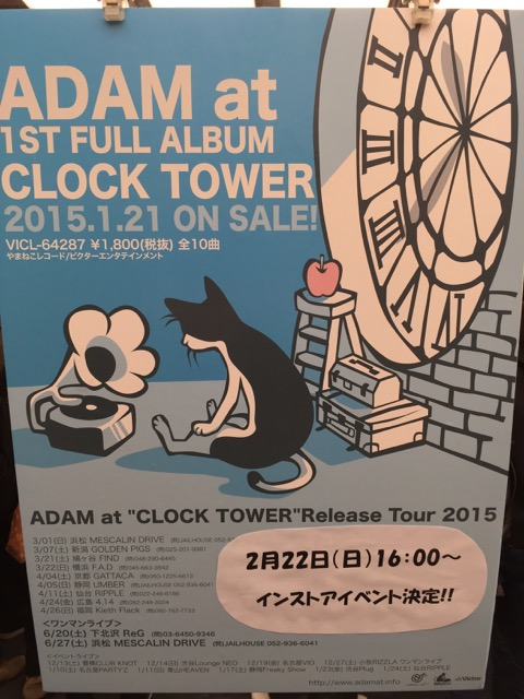 Adam at at Tower Records Shibuya, an in-store event