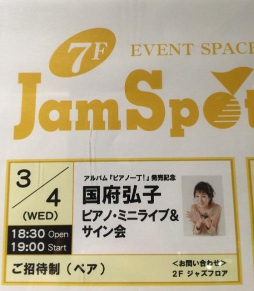 Hiroko Kokubu @ the Jam Spot @ Yamano Music Store Ginza
