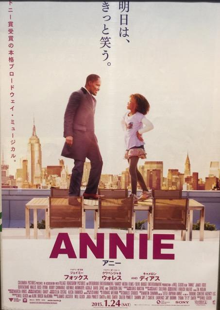Annie, the film