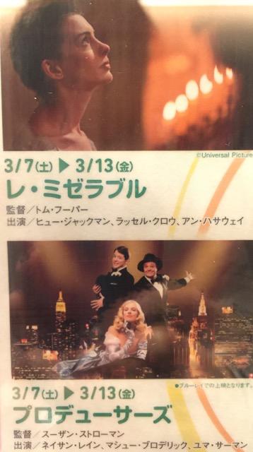 The Producers & Les Misérables