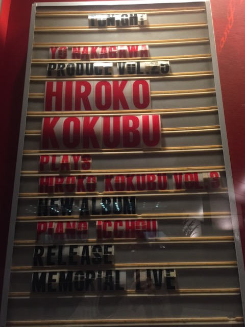 Hiroko Kokubu @ JZ Brat