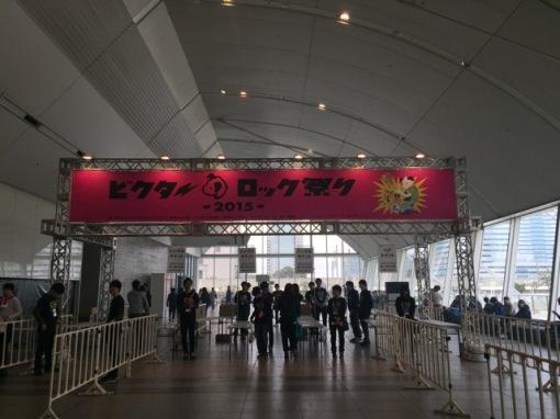 Victor Rock Festival @ Makuhari Messe