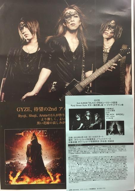 Gyze @ Tower Records Akihabara
