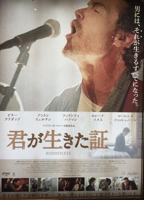 Rudderless, a film