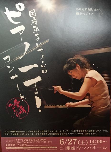 Hiroko Kokubu @ Yamaha Hall
