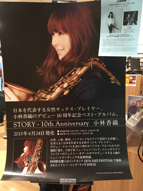 Kaori Kobayashi @ Tower Records Shibuya