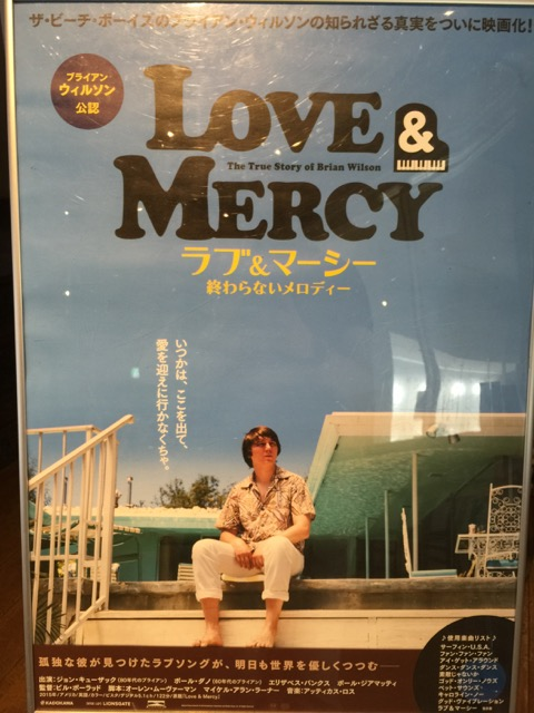 Love & Mercy, a biographical film on Brian Wilson of the Beach Boys
