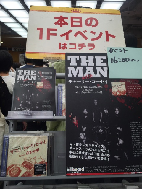 The Man with Charlie Kosei in-store event @ Tower Records Shibuya