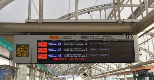 Taking the Keisei Skyliner to Narita Airport