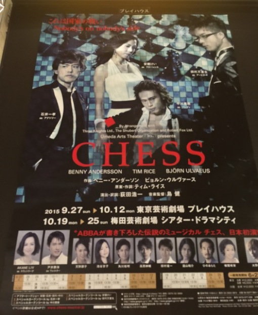 The first Japanese cast of Chess, a London musical from the '80s with music by Benny Anderson and Bjorn Ulvaeus of ABBA