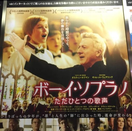 Boychoir, a film