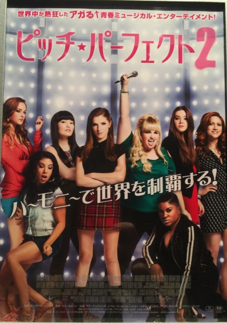Pitch Perfect 2, a film