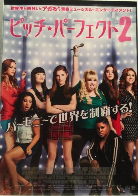 Pitch Perfect 2, a film