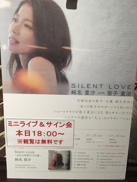 Risa Junna in-store event @ Tsutaya Tokyo Roppongi