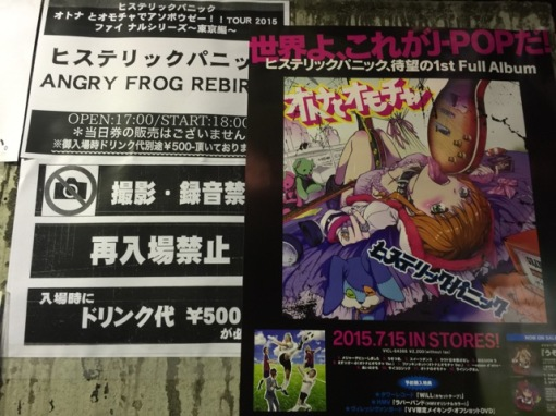 Hysteric Panic and Angry Frog Rebirth, both Japanese bands, playing at O-West