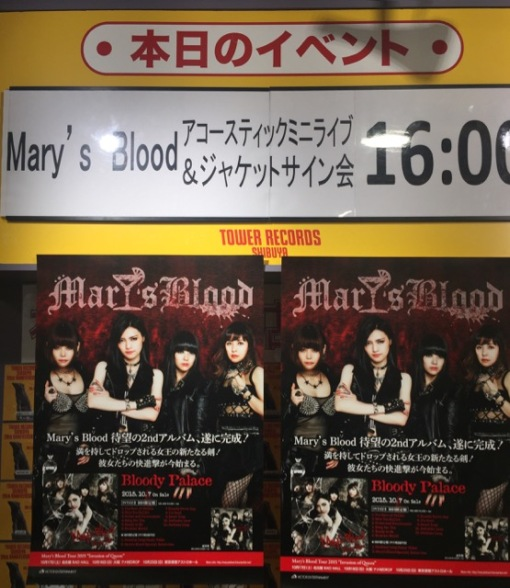 Mary's Blood in-store event at Tower Records Shibuya