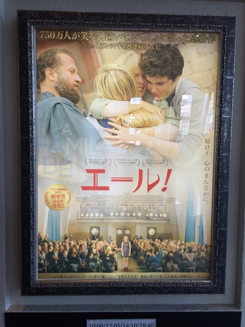 La Famille Bélier, a French film