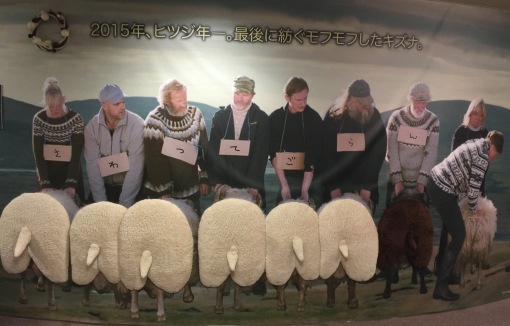 """The display at Musashinokan in Shinjuku. """"Touch me"""" it says on the plaques."""
