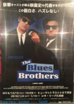 The Blues Brothers!! which I did not see til the end due to faulty Blu-ray