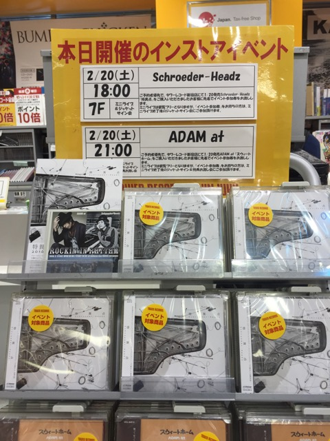 Schroeder-Headz in-store event at Tower Records Shinjuku