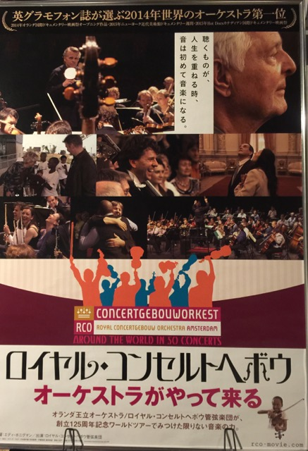 Around the World in 50 Concerts, a documentary about the Royal Concertgebouw Orchestra