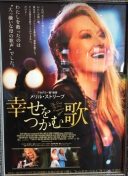 Ricki and the Flash, a feature film starring Rick Springfield!! opposite Meryl Streep