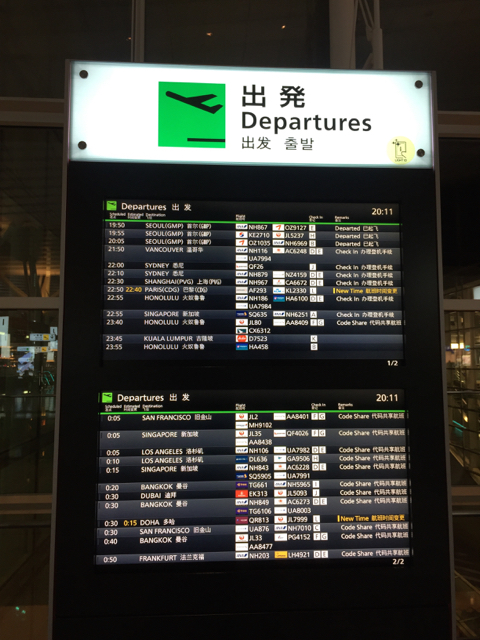 My flight on time