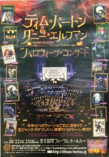Tim Burton & Danny Elfman Halloween Concert @ Tokyo International Forum