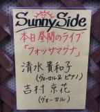 Fossa Magna @ Sunny Side